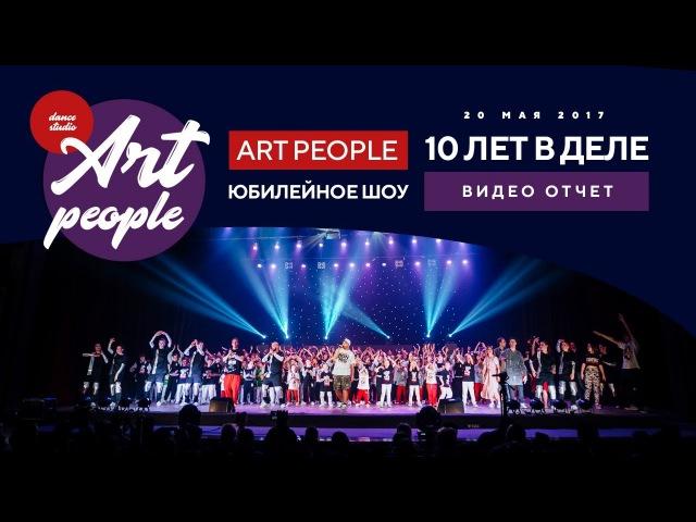 ART People - 10 лет в деле || Юбилейное шоу || Promo