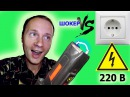 ✅Что будет если ШОКЕРОМ УДАРИТЬ РОЗЕТКУ 220 вольт. На что способен электрошокер