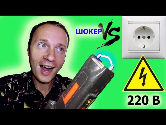 ✅Что будет если ШОКЕРОМ УДАРИТЬ РОЗЕТКУ 220 вольт На что способен электрошокер