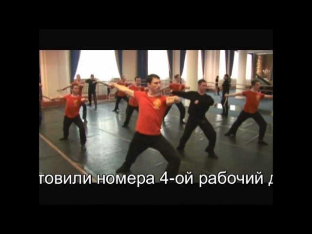 Ансамбль А.В.Александрова, репетиция танца