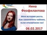 История Успеха. Нина Феофилактова