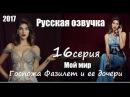 Госпожа Фазилет и ее дочери 16 серия РУССКАЯ ОЗВУЧКА...