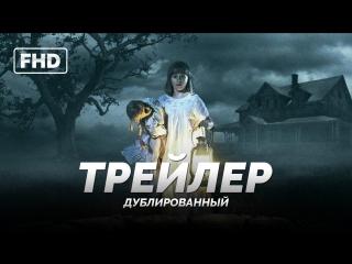 DUB | Трейлер №2: «Проклятие Аннабель׃ Зарождение зла / Annabelle 2» 2017