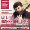 Евгений Финкельштейн в Московской Консерватории