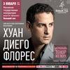 Хуан Диего Флорес в Московской консерватории
