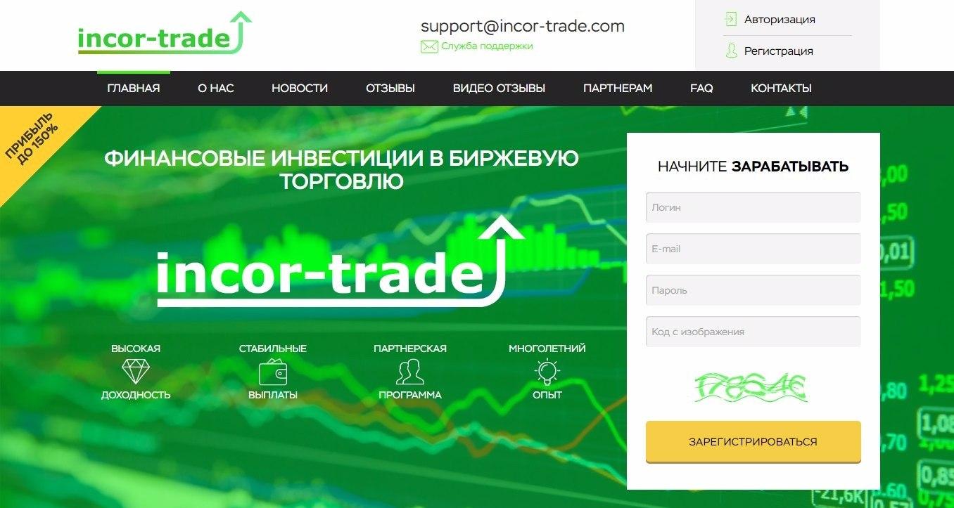 Incor Trade