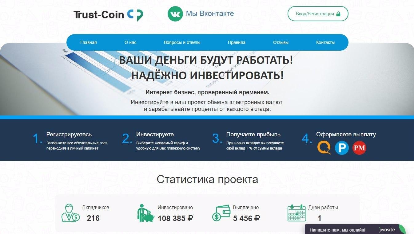 Trust Coin