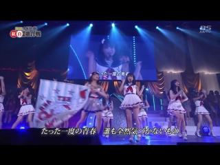 Dai 6-Kai AKB48 Kouhaku Taikou Uta Gassen - Mirai no kajitsu
