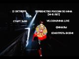 VK L!VE 22 октября 2017 УФА СТАРТ 14:00 Первенство России по ММА среди юношей 14-15 лет. !Не пропусти!