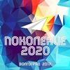 """Форум студенческой молодёжи «Поколение 2020"""""""