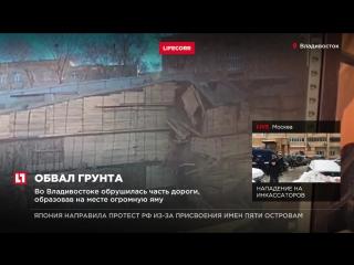 Во Владивостоке обрушилась часть дороги, образовав на месте огромную яму