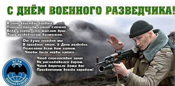 Поздравления с днем военного разведчика в стихах