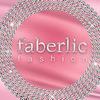 Faberlic/Барнаул/Бизнес