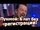 Пушной 6 лет без регистрации! - Выпуск 20 - Ньюс-Баттл Профилактика