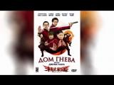 Дом гнева (2005)  Jing mo gaa ting