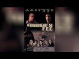 Вознаграждение нашедшему (2001) Finder's Fee