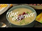 ТАК ВКУСНЕЕ: Нежный суп из фасоли с колбасками