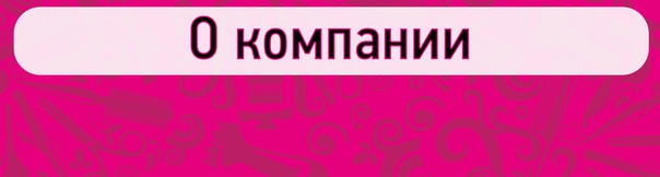 away.php?to=http%3A%2F%2Fsibcirulnik.ru%2Fkompaniya%2Fo-kompanii%2F