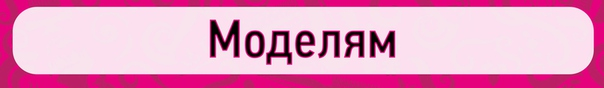 vk.com/sibcirulnik_model