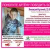 Артемий Янковский. Болезнь Верльгофа - D69.3