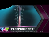 Гастроскопия Никитин Александр Сергеевич