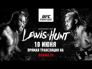 Fight Night Auckland Mark Hunt - I Can Finish Derrick Lewis [RUS]