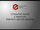 Открытая линия с юристом Единого Центра Защиты. Самара