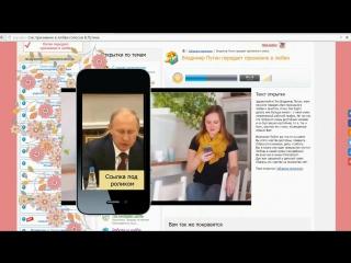 Путин Передает Признание в любви женщине, девушке (голосовое смс)