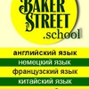 Школа иностранных языков Baker-Street.School