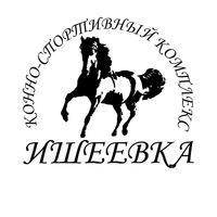 КОННО - СПОРТ КОМПЛЕКС р.п ИШЕЕВКА