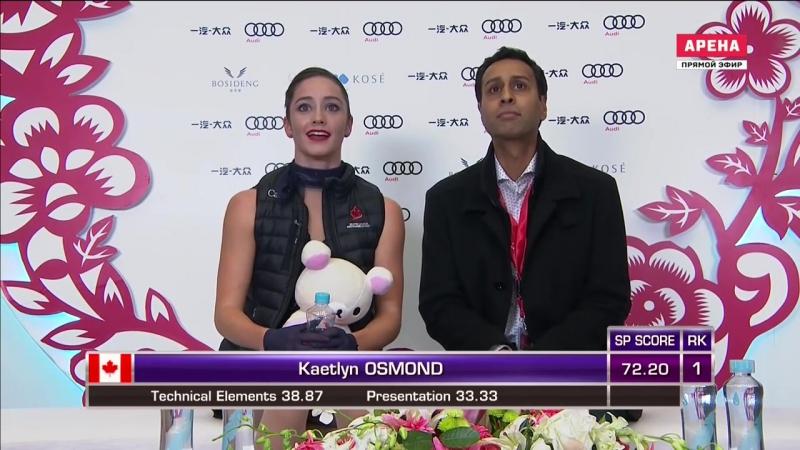 Кейтлин Осмонд.Cup of China 2016(Париж 18.11.2016).Короткая программа.