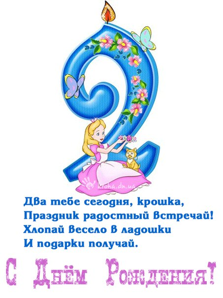 Поздравление всех, открытка поздравление девочки ники с 2 месяцами