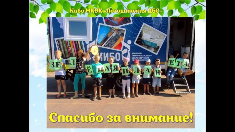 Проект Зелёная планета. КИБО Лотошино