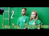 Кураторы 2 группы - Давид Масуд и Маргарита Бойко
