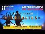 08 октября || Театр Теней «FiREFLIES» || Бахмут/ДК им. Мартынова