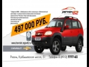 Официальный дилер в Рязани Chevrolet_NIVA ГК Регион 62!