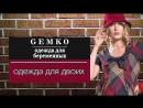 Gemko - одежда для беременных