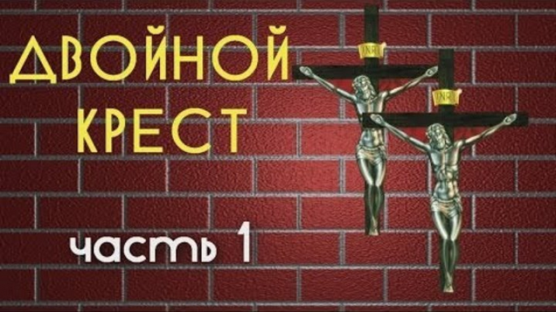 Двойной крест -1 /А. Ривера/