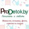 ProdetokBY