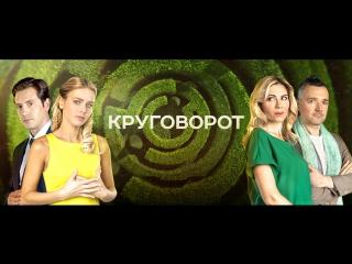 Круговорот 13 серия / Анонс / 20.03.2017 / KINOSERIYA.NET