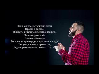 Jah Khalib - ПОРваНо Платье ( Lyrics  Текст  Премьера песни 2016 )