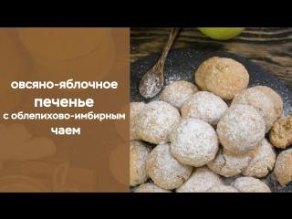 Овсяно-яблочное печенье с облепихово-имбирным чаем