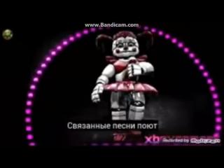 Песня фнаф 5 история Бейби и Баллоры-Монстр цирка.