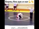 Борец без рук и ног