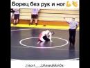 Борец без рук и ног [MDK DAGESTAN]