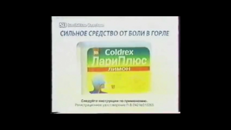 Реклама РТР 20 01 1999 Dirol Coldrex Версты