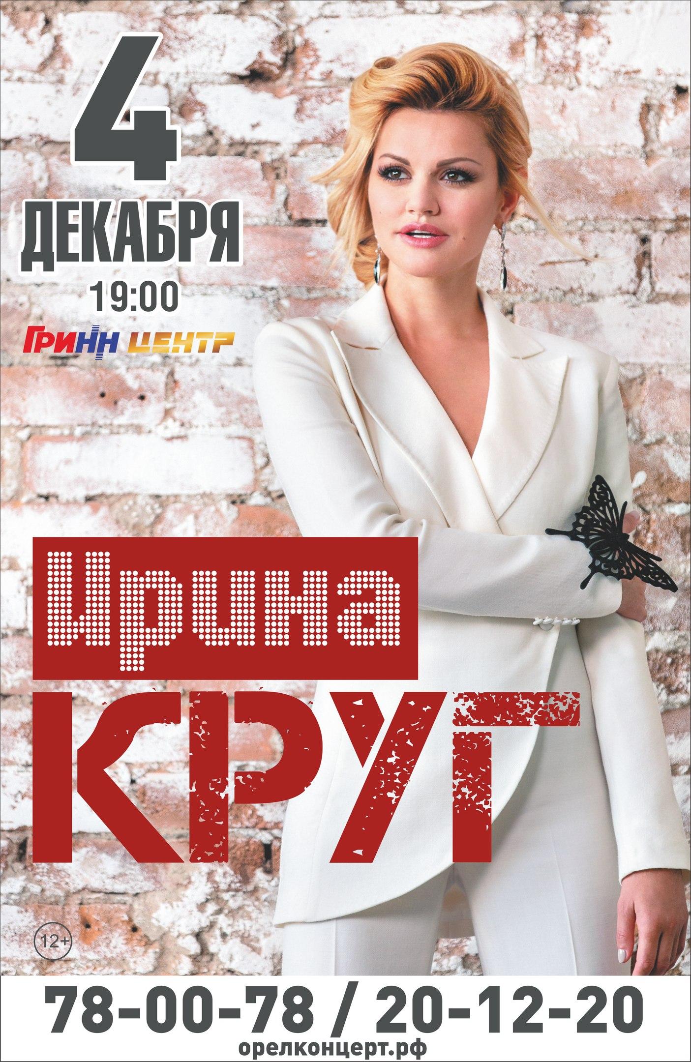 Ирина Круг «Снежная королева»