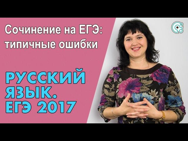 ЕГЭ по Русскому языку 2019. Сочинение на ЕГЭ: типичные ошибки