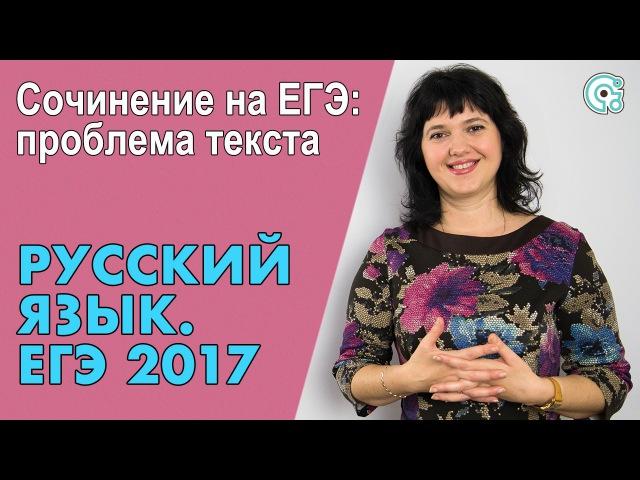 ЕГЭ по Русскому языку 2018. Сочинение на ЕГЭ: проблема текста