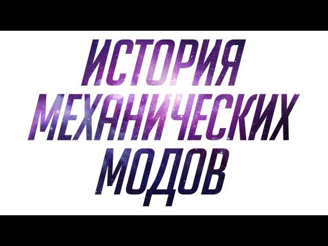 История мехмодов / Как появились механические моды
